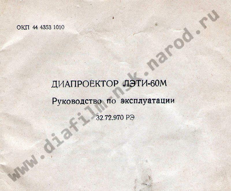 фильмоскопа ЛЕТИ 60м стр.
