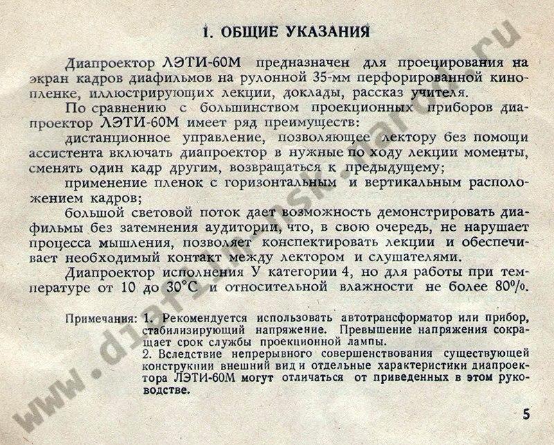 фильмоскопа ЛЭТИ 60м стр.