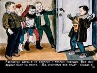 Диафильм 20 лет под кроватью скачать бесплатно