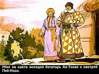 Скачать Ай-Толай - богатырь