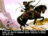 Диафильм Ай-Толай - богатырь скачать бесплатно