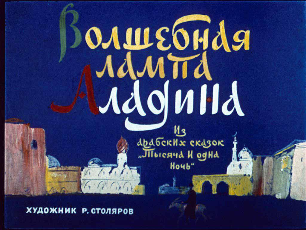 Книгу волшебная лампа алладина скачать