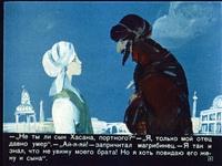 Диафильм Волшебная лампа Аладина скачать бесплатно