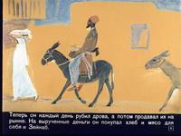 Диафильм Али-Баба и сорок разбойников скачать бесплатно