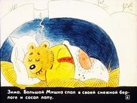 Скачать Большой мишка и маленькая мышка