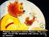 Диафильм Большой мишка и маленькая мышка скачать бесплатно