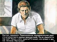 Диафильм Человеко-минимум скачать бесплатно