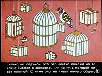 Диафильм Детки из клетки скачать бесплатно