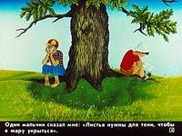 Скачать Для чего деревьям листья