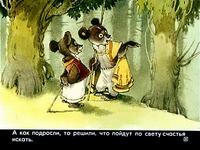 Диафильм Два жадных медвежонка скачать бесплатно