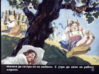 Диафильм Две сестры скачать бесплатно