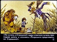 Диафильм Элли спасает Страшилу скачать бесплатно