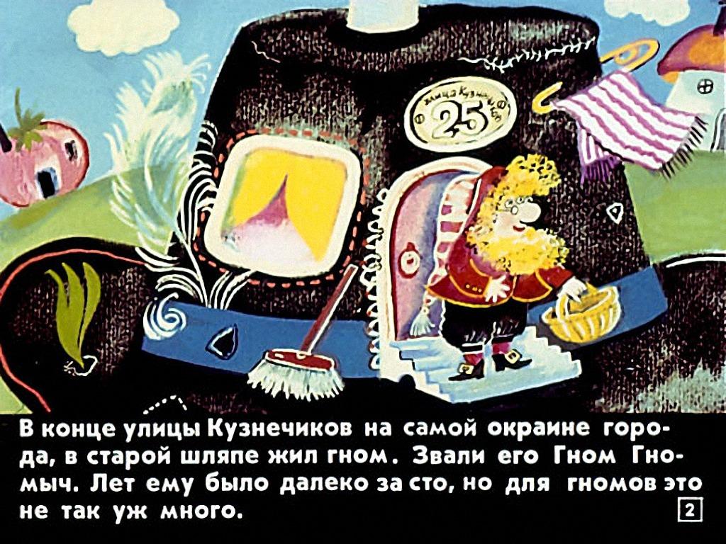 Гном гномыч и изюмка (fb2) | куллиб классная библиотека!