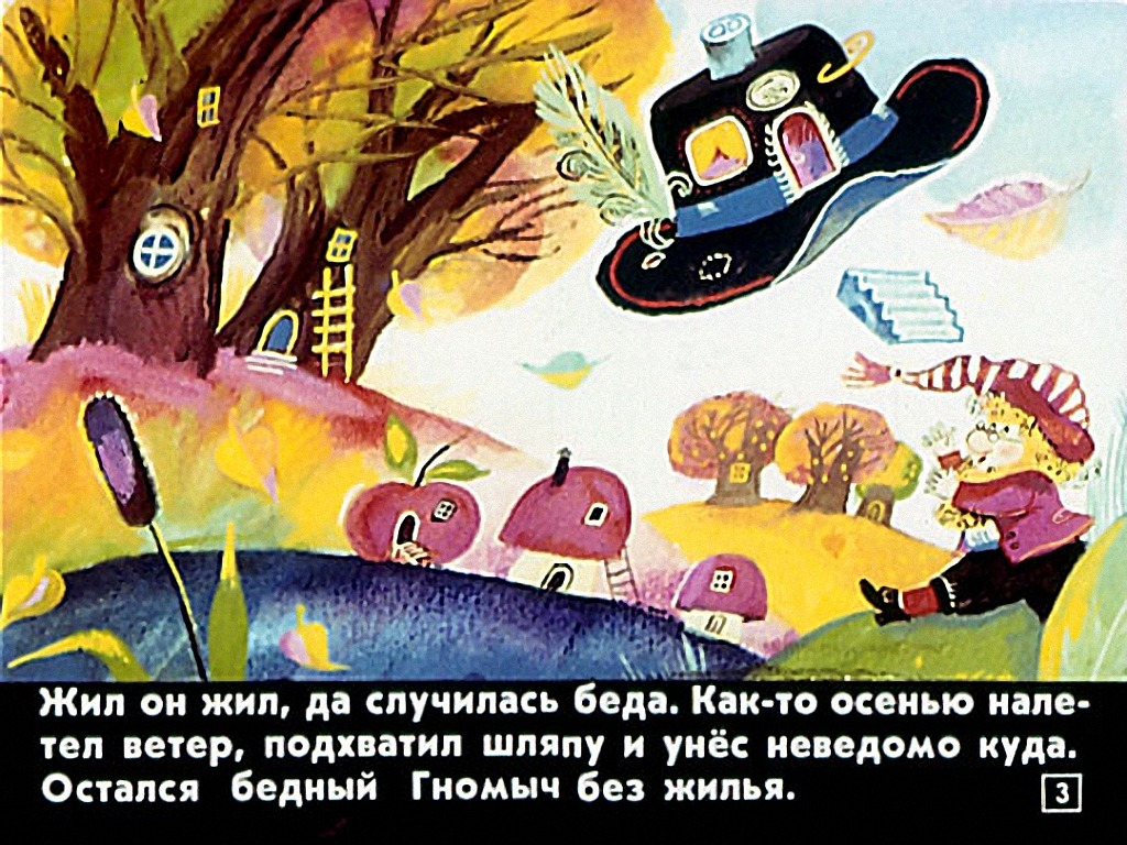 Блоgнот: викторина по сказке агнеш балинт «гном гномыч и изюмка».