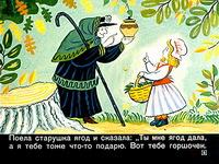 Диафильм Горшок каши скачать бесплатно