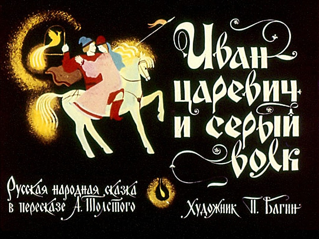 Диафильм иван царевич и серый волк