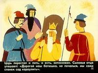 Диафильм Иван-царевич и серый волк скачать бесплатно
