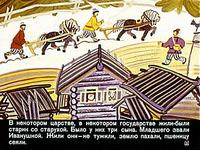 Скачать Иван-крестьянский сын иЧудо-Юдо