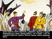 Диафильм Иван-крестьянский сын иЧудо-Юдо скачать бесплатно