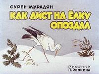 Скачать бесплатно диафильмы