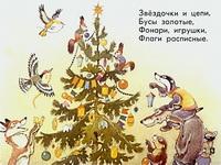 Диафильм Как Аист на ёлку опоздал скачать бесплатно