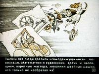 Скачать Как изобретали велосипед