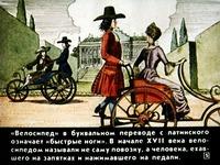 Диафильм Как изобретали велосипед скачать бесплатно