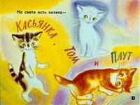 Скачать Касьянка, Том и Плут