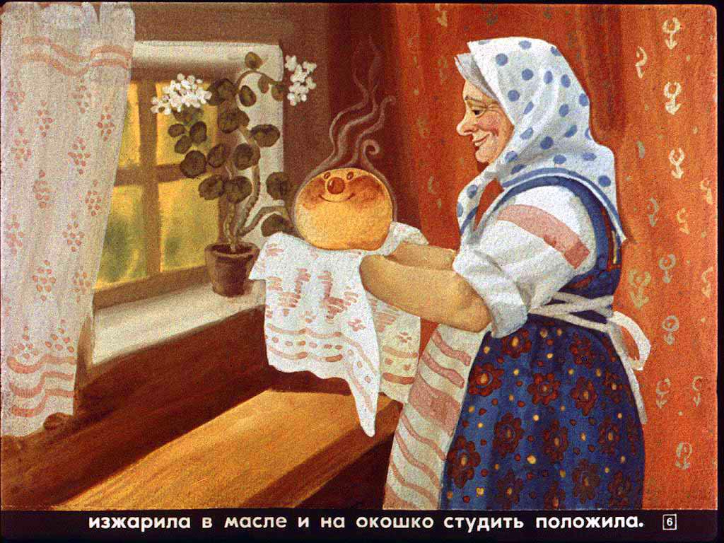 Сказка о красоте и добре (Александро Неизвестная)