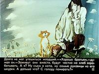 Диафильм Кот в сапогах скачать бесплатно