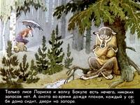 Диафильм Крапивная горка скачать бесплатно