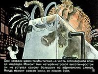 Диафильм Мамонт Монтигомо скачать бесплатно