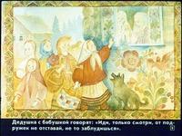 Диафильм Маша и медведь скачать бесплатно
