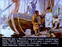 Диафильм На ладьях в тридевятое царство скачать бесплатно