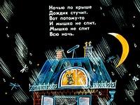 Диафильм Над нашей квартирой скачать бесплатно