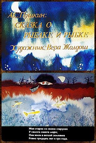мораль сказки о рыбаке и рыбке пушкина