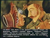 Диафильм Огниво скачать бесплатно