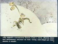 Диафильм По щучьему велению скачать бесплатно