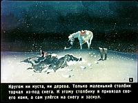 Диафильм Приключения Мюнхаузена скачать бесплатно