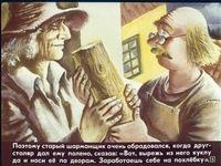 Диафильм Приключения Буратино. 2 части скачать бесплатно