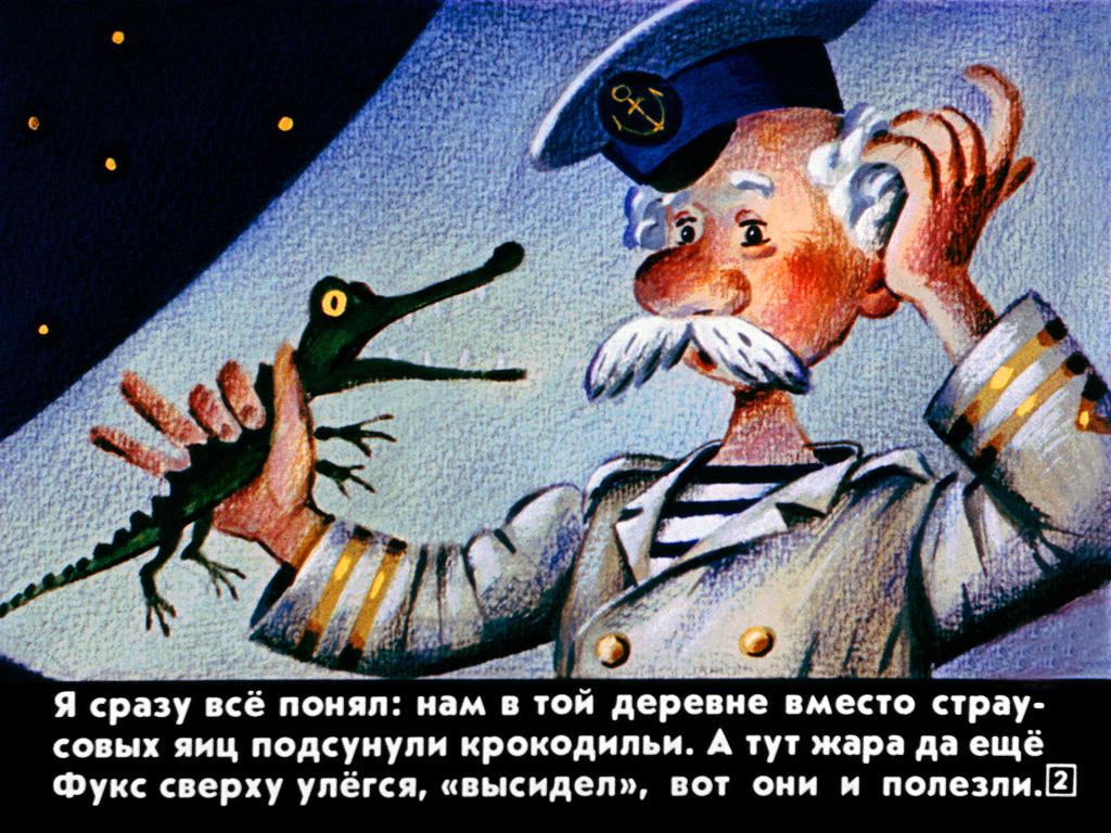 2 капитана скачать: