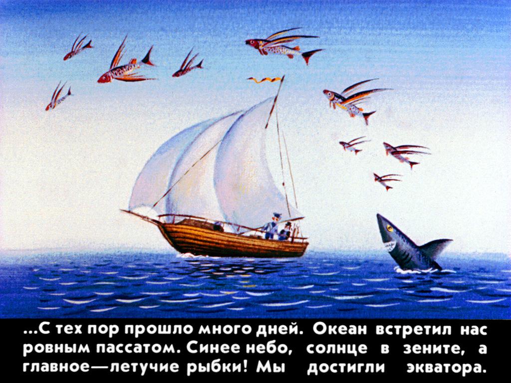 как изначально называлась лодка капитана врунгеля