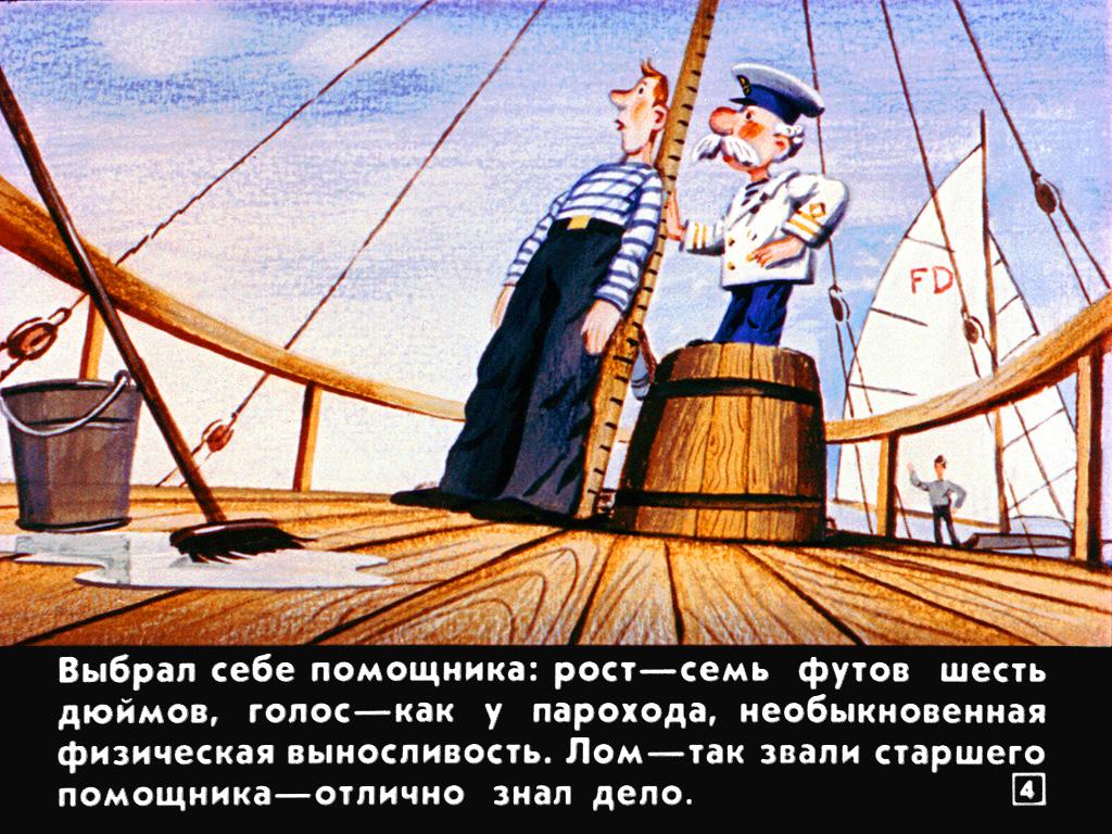 Поздравления капитану флота