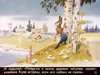 Диафильм Про лису Лариску и зайца Коську скачать бесплатно