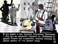 Диафильм Рам и Рум в воздухе скачать бесплатно