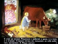 Диафильм Серебряное блюдечко и наливное яблочко скачать бесплатно