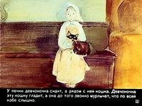 Диафильм Серебряное копытце скачать бесплатно