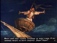 Диафильм Синдбад-мореход скачать бесплатно