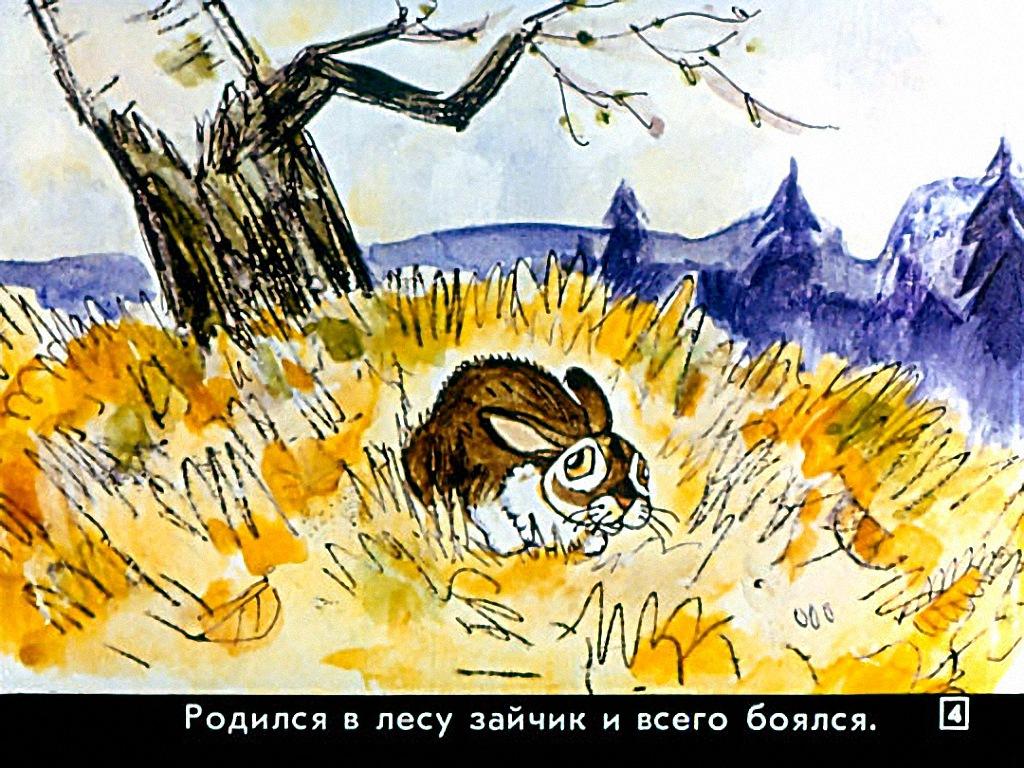 Картинки сказка мамин сибиряк про храброго зайца 15