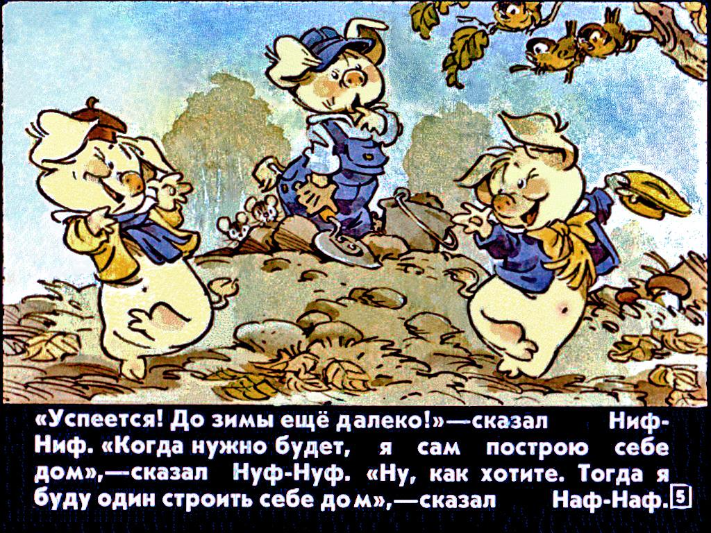 Секс три поросенка 1993 21 фотография
